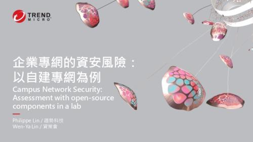 企業專網的資安風險: 以自建專網為例