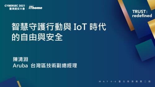 智慧守護行動與 IoT 時代的自由與安全