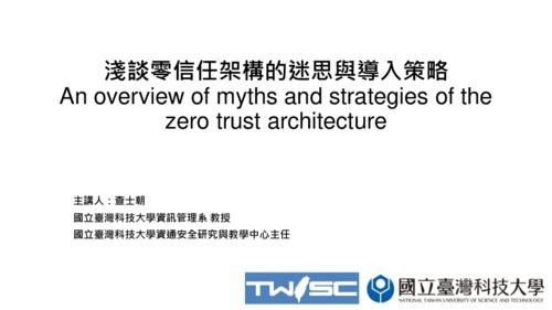 淺談零信任架構的迷思與導入策略