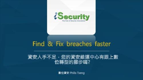 Find & Fix breaches faster:次世代資安維運中心