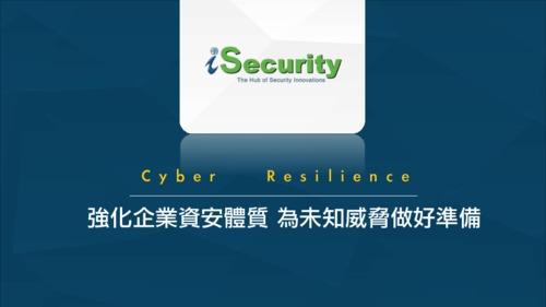 強化企業資安體質,為未知威脅做好準備