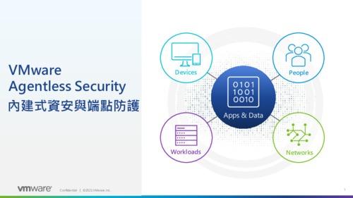 WFH 方案這麼多,您的終端設備及數位工作環境夠安全嗎?