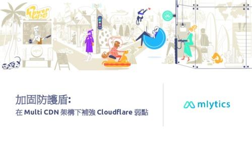 加固防護盾: 在 Multi CDN 架構下補強 Cloudflare 弱點