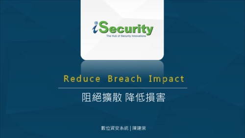 Reduce breach impact ! 阻絕擴散,降低損害