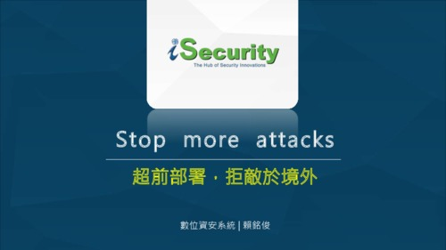 Stop more attacks ---超前部署,拒敵於境外