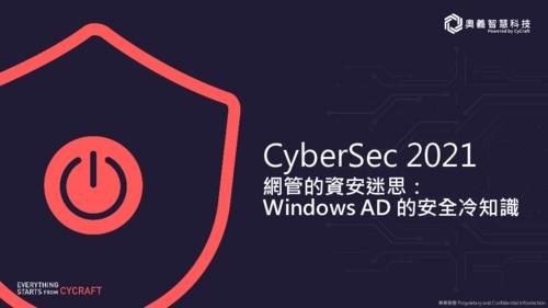 網管的資安迷思:Windows AD 的安全冷知識