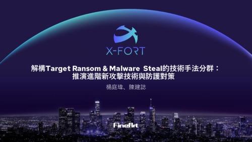 解構 Target Ransom & Malware Steal 的技術手法分群:推演進階新攻擊技術與防護對策