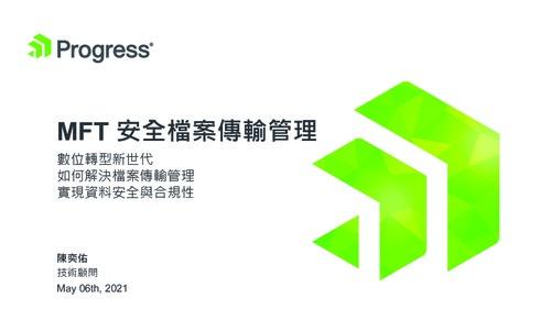 Progress MFT 安全檔案傳輸管理解決方案