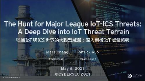 獵捕 IoT 與 ICS 世界的大聯盟威脅:深入剖析 IoT 威脅態勢