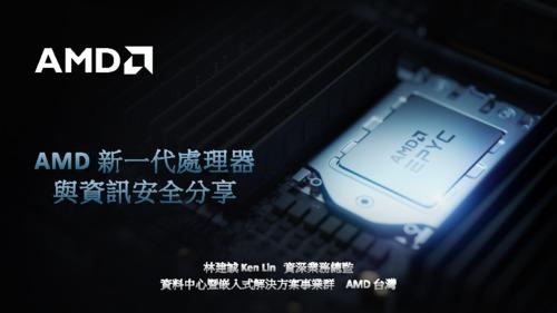 AMD 新一代處理器與資訊安全分享